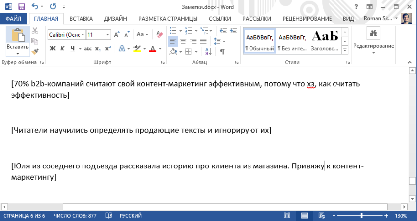 screen-text