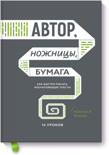 awtoк-nozh-bumaga
