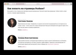 rb.ru контакты