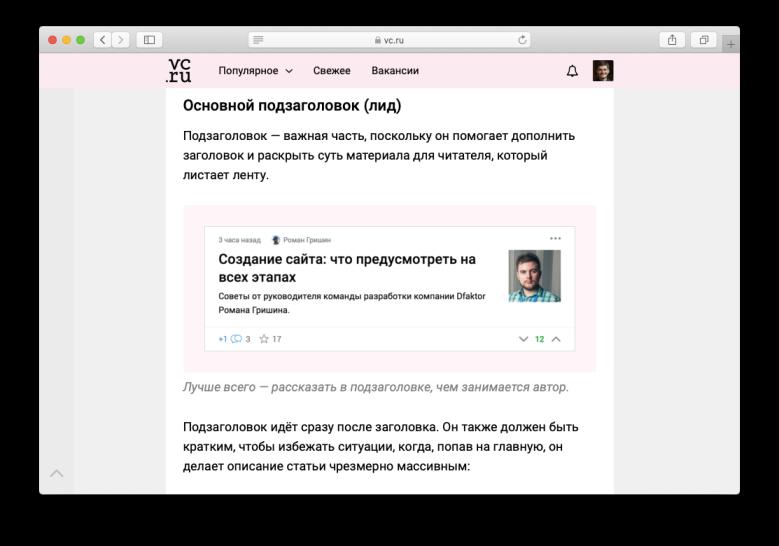 vc.ru советы